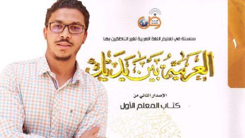 Arabic Language comprehensive beginner course : BYNA YADEK
