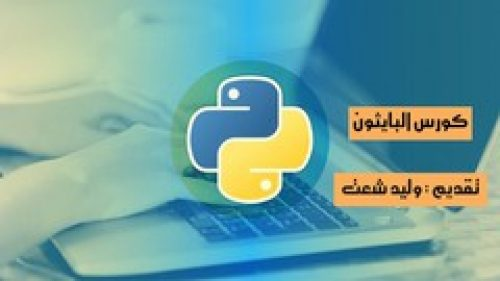 Learn Python For Beginners – Part 1 [ Full Arabic Course ]