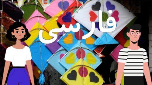 Mastering Farsi (Dari) – From Alphabet to Daily Conversation